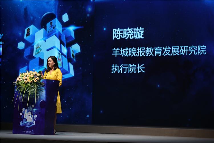 《羊城晚报》教育发展研究院执行院长陈晓璇女士.JPG