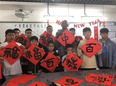 """围观!NBA球星雷·阿伦在这所学校写""""福""""字、包饺子"""