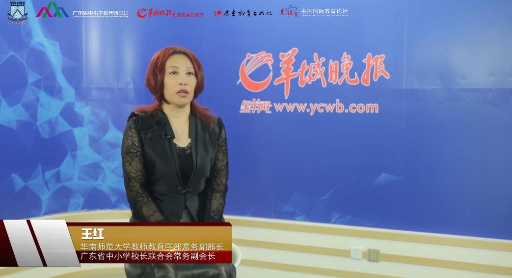 王红:培养学生不是输入为本的存储器,而是输出主导的CPU